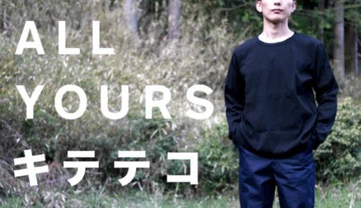 【オールユアーズ キテテコ】着るステテコ 高島ちぢみの技術を使ったリラックスで機能的なロンT